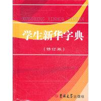 学生新华字典(修订版)