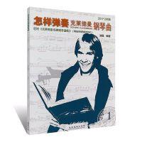 怎样弹奏克莱德曼钢琴曲(附曲集)(全二册、附1CD)