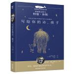 白鲸国际大奖作家书系・第二辑:写给你的诗,孩子