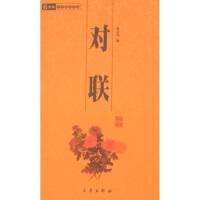 6元本中华国学百部:对联