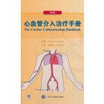 心血管介入治疗手册(第5版)(E)