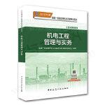 一级建造师 2018年版 一级建造师教材 机电工程管理与实务 全国一级建造师执业资格考试用书 一建考试官方指定专用教材书