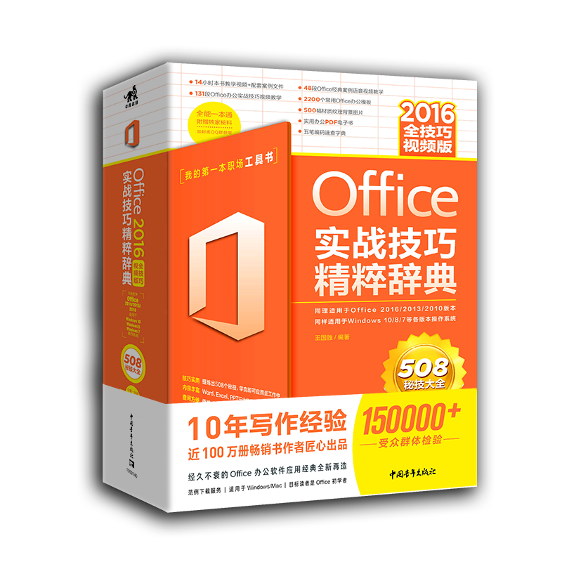 Office 2016实战技巧精粹辞典(全技巧视频版)