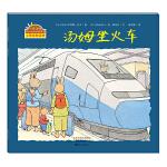 小兔汤姆成长的烦恼图画书 汤姆坐火车(精装)