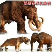 德国思乐 猛犸象长毛象剑齿虎模型冰河世纪史前动物 礼盒套装