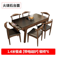 火烧石餐桌椅组合实木餐桌家用现代简约电磁炉小户型北欧风饭桌子