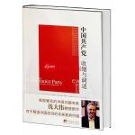 中国共产党:收缩与调适(一部开辟新的学术领地的力作,确立了未来书写中国政治的标准。美国著名的中国问题专家沈大伟的代表作。)