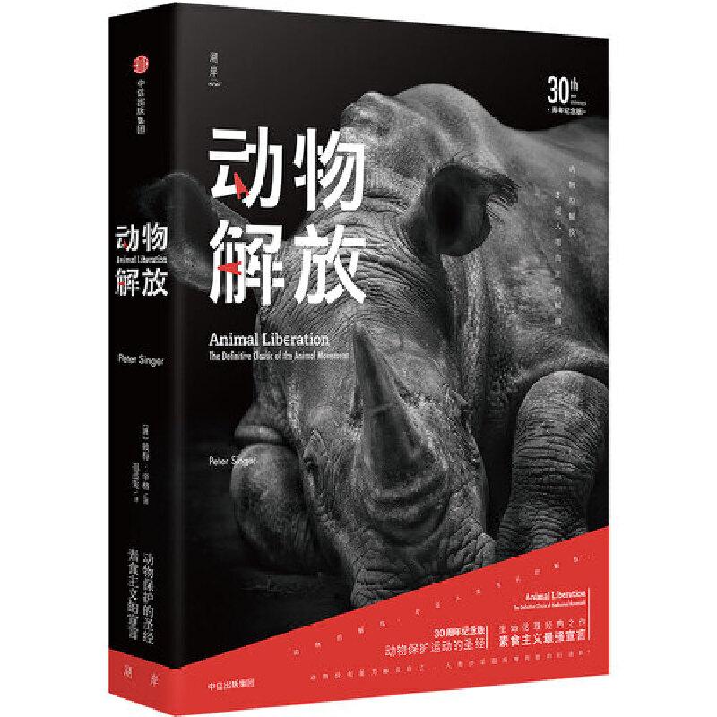 动物解放(30周年纪念版) 30周年纪念版,动物保护的圣经,素食主义的宣言,《时代》周刊100部非虚构作品之一