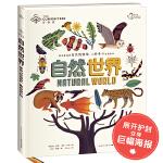 好奇树:自然世界(孩子身边的自然博物馆,深度知识体系的百科全书)