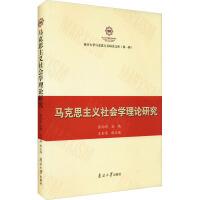 马克思主义社会学理论研究 南开大学出版社