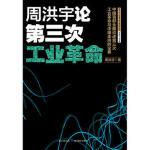 周洪宇论第三次工业革命(1版1次) 周洪宇 湖北教育出版社