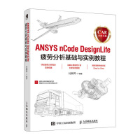 CAE分析大系 ANSYS nCode DesignLife疲劳分析基础与实例教程 ANSYS书籍