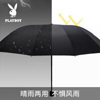 花花公子雨伞男加大加固加厚晴雨两用太阳伞车载折叠防晒遮阳伞女