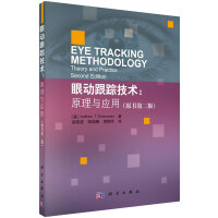 眼动跟踪技术:原理与应用
