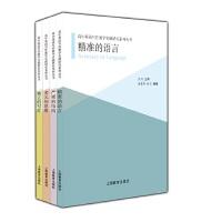 高中英语写作教学实践研究系列丛书(全套共四册)
