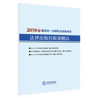 2019年国家统一法律职业资格考试法律出版社限量赠品试卷(数量有限,先买先得!)