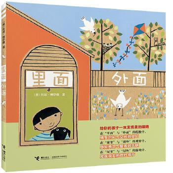 里面外面 (荣获当当网2014年度妙趣呈现奖,中国好书榜上榜童书,美国图画书大师的极致创意图画书,给孩子一双发现美的眼睛,每个孩子都是杰出的观察家和创作者!)
