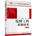 发酵工程实验技术(陈坚)(第三版)
