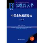 金融蓝皮书:中国金融发展报告(2019)