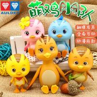 正版奥迪双钻萌鸡小队动漫同款可动公仔发声儿童毛绒全套玩具玩偶