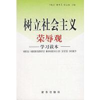 【二手书9成新】树立社会主义荣辱观学习读本,王峻岩 等,新华出版社