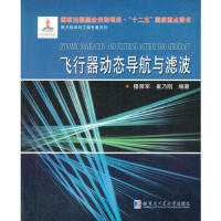 飞行器动态导航与滤波 9787560339061 穆荣军 哈尔滨工业大学出版社