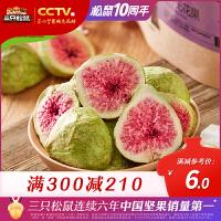 【三只松鼠_冻干无花果25g】果脯蜜饯水果干无花果干零食