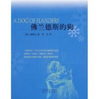 【旧书二手书8新正版】佛兰德斯的狗 [英] 奥维达,肖毛 9787530208786 北京十月文艺出版社