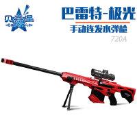 贝嘉星玩具 雷霆穿越巴雷特金闪电红炫光手动单发水弹软弹枪 720