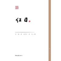 红日(货号:A8) 9787515311807 中国青年出版社 吴强