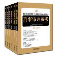正版6本套 业务指导和研究性刊物《刑事审判参考115-120集》 刑事审判116辑117辑118辑119辑120辑 刑