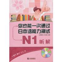 你也能一次通过日本语能力测试 N1 听解