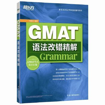 GMAT语法改错精解(pdf+txt+epub+azw3+mobi电子书在线阅读下载)