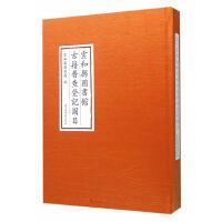 云和县图书馆古籍普查登记图目