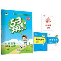 53天天练 小学数学 六年级上册 BSD(北师大版)2019年秋(含答案册及知识清单册,赠测评卷)