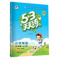 53天天练 小学英语 五年级下册 XS(湘少版)2020年春(含测评卷及答案册)