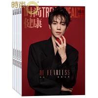 时尚健康(女士版) 时尚娱乐期刊2018年全年杂志订阅新刊预订1年共12期4月起订