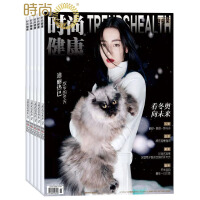 时尚健康杂志女士版时尚娱乐期刊2020年全年杂志订阅新刊预订1年共12期3月起订