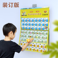 婴幼儿童宝宝早教语发音有声挂图汉语拼音墙贴认知识字卡充电玩具