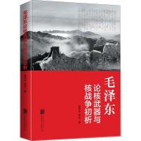 *论核武器与核战争初析 北京联合出版公司