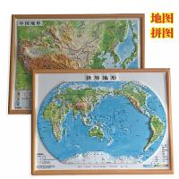 晨光中国地形 世界地形3D 凹凸立体地图+拼图套装2件套 29cm*22cm 带拼图套装