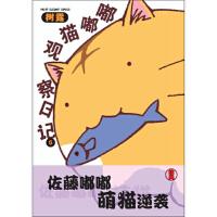 [二手旧书9成新] 嘟嘟猫观察日记(5) [日] 树露 9787503023965 测绘出版社