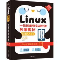 Linux轻松入门 一线运维师实战经验独家揭秘 中国青年出版社