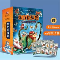 东方有神兽:中国古代文化中的神奇动物们(精装全四册) 一套书让孩子走近传统文化 赠神兽卡牌