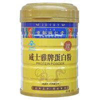 威士雅蛋白粉 孕妇中老年蛋白质粉 增强提高免疫力 金色装1桶(450克)