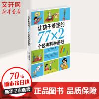 让孩子着迷的77×2个经典科学游戏 南海出版公司