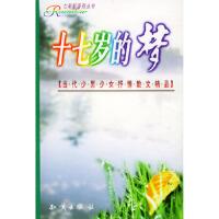 七彩虹系列丛书:十七岁的梦