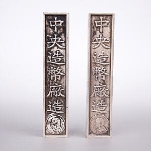 C1573《旧藏银条镇纸一对》(此银条镇纸铸有中央造币厂造字样及袁世凯头像图纹,包浆丰润,磨损痕迹明显,底款为:二十五两。银纯度不详未检测。)