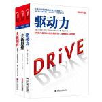 丹尼尔・平克经典系列:全新思维+驱动力+全新销售(套装共3册)