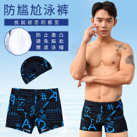 男士泳裤平角速干五分成人防尴尬宽松大码海边时尚游泳装备